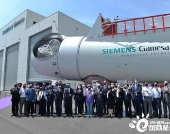 <em>西门子</em>歌美飒首个海外组装基地在台湾建成!
