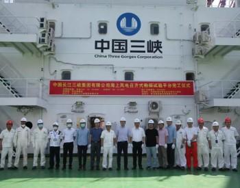 """四方见证!向深远海进军,""""中国三峡101""""- 国内最强海上风电勘探平台完工!"""
