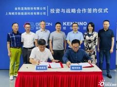 金轮股份与鲲华科技签署协议 共同探索氢能领域