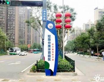陕西省西安航天基地首个垃圾分类示范街区正式挂牌