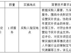招标 | 北京市充电基础设施奖补及后评价项目招标