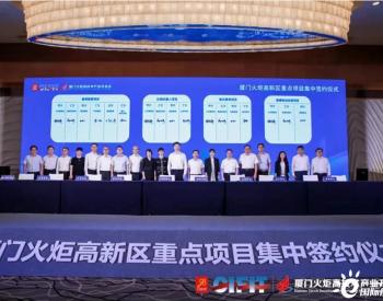 """晶晟新能源研发中心成功""""牵手""""福建厦门火炬高新"""