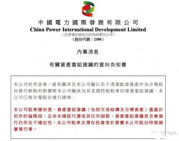 中国电力与吉电股份拟进行资产重组