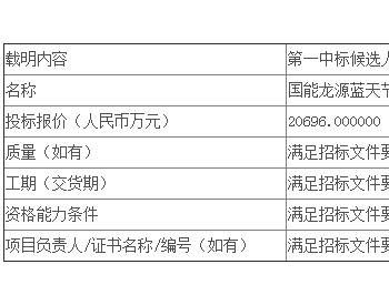 中标 | 国能新疆温泉发电有限公司温泉县50MW兆瓦