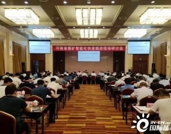 河南省<em>煤矿</em>智能化快速掘进现场研讨会在中国平煤神马集团召开