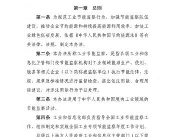 《工业节能监察管理办法(征求意见稿)》公示