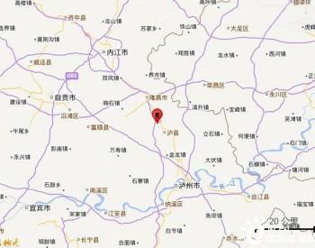"""是页岩气开采""""惹的祸""""?聚焦泸县6.0级地震,专家:无直接证据"""
