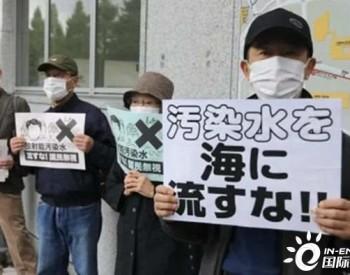 事故不断!福岛核污水过滤器破损,排污入海方案年底待国际评估