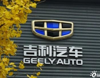 吉利汽车于长沙投资成立能源科技公司 经营范围含售电业务等