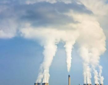 清华大学鞠建东:通过累进碳税推动碳排放均值下降