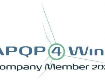 南高齿成为APQP4WIND会员公司