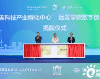 人均GDP全国第一的江苏无锡打造零碳城市:从追踪