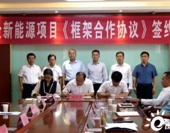陕西延长县举行政企新能源项目《框架合作协议》签