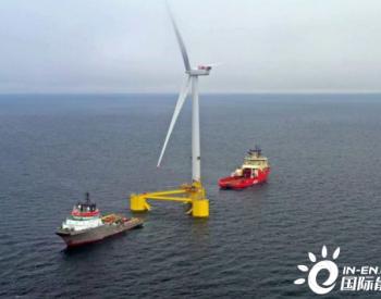 全球浮动式海上<em>风电管道项目</em>规模达54GW
