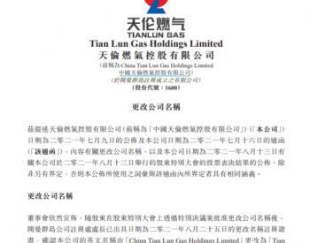 天伦燃气:变更公司名称为天伦燃气控股有限公司