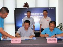 御氢科技与北京石油化工签署液态储氢战略合作协议