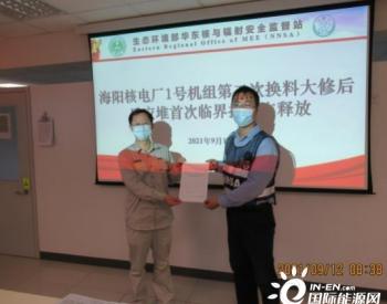 华东监督站完成海阳核电厂1号机组第二次换料大修