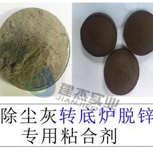 除尘灰粘合剂1吨可生产30-40吨球