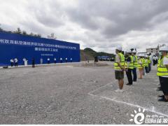 总投资50亿元!贵州贵阳比耐新能源科技锂电池项目举行开工仪式
