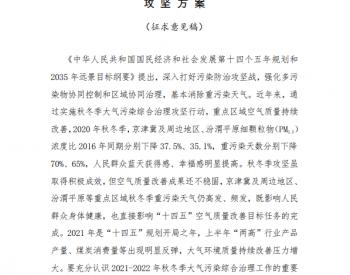 生态环境部关于征求《重点区域2021-2022年秋冬季大气污染综合治理攻坚方案(征求意见稿)》意见的函