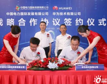 中国电力与华为签署战略合作协议,携手促进能源产