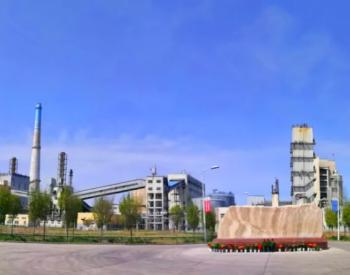 山东能源新疆能化煤化工公司获批挂牌成立自治区煤气化工程研究中心