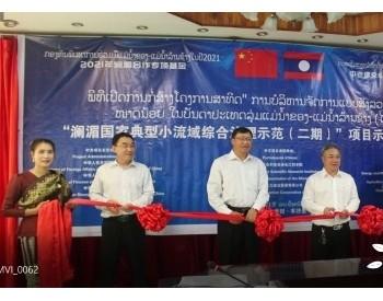 澜湄国家小流域综合治理(二期)项目顺利开工