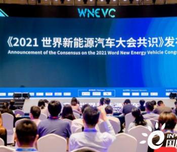 《2021世界新能源汽车大会共识》正式发布