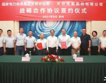 天合光能与国家电投安徽公司签署战略合作协议!