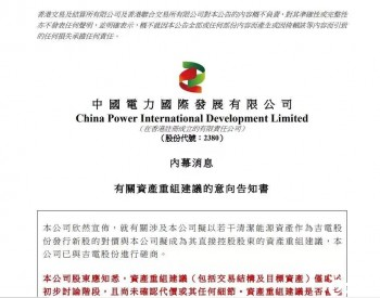 <em>中国电力</em>与吉电股份拟进行资产重组