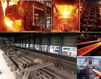 """重磅!废钢铁产业""""十四五""""发展规划发布"""