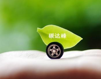共享骑行减污降碳报告发布 甘肃省兰州美团单车用户一年减碳320.6吨