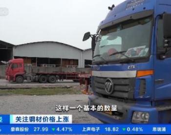 <em>钢材价格</em>大涨50%!吨钢利润近千元,有公司发货量减少30%以上