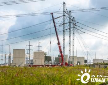 欧洲投资银行为荷兰输电走廊提供2.5亿欧元贷款