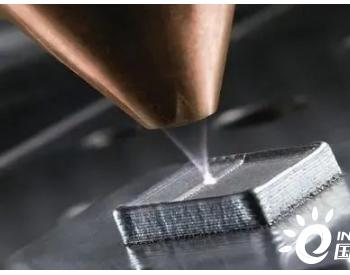 <em>GE</em>合作研发世界最大海上风电应用3D打印机