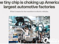 芯片短缺使美国汽车工业限于停顿,危及低碳转型