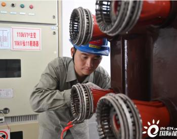 国网湖北黄石供电:节前检修16座变电站 为居民送