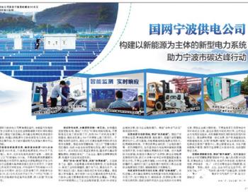 国网浙江宁波供电公司构建以新能源为主题的新型电力系统
