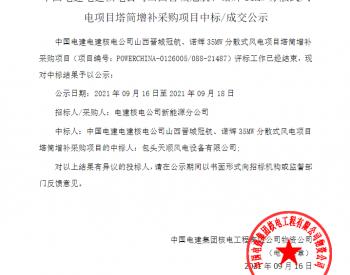 中标丨中国电建电建<em>核电</em>公司山西晋城冠航、诺辉35MW分散式风电项目塔筒增补采购项目入围公示