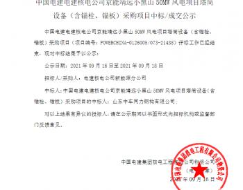 中标丨中国电建电建核电公司京能甘肃靖远小黑山50MW风电项目塔筒设备(含锚栓、锚板)采购项目成交公示