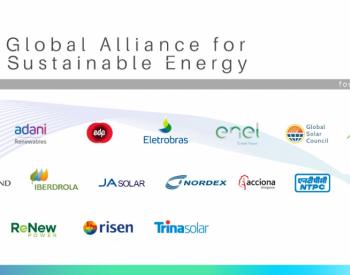 天合光能联合发起全球可持续能源联盟,17家全球机
