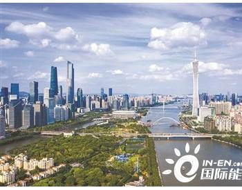 """广东省广州出台""""三线一单""""生态环境分区管控方案"""
