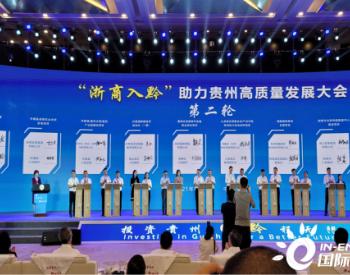 贵州平塘成功签约光伏项目