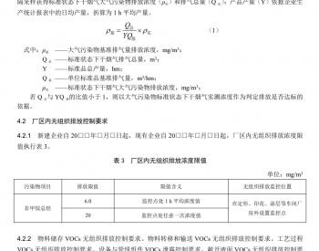 江苏省<em>生态环境</em>厅关于征求《纺织染整工业大气污染物排放标准(征求意见稿)》意见的函