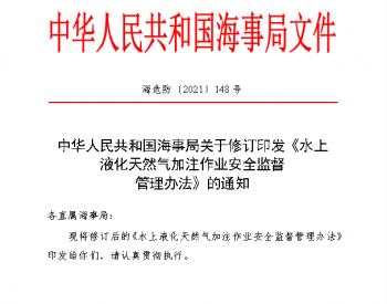 浙江省交通运输厅转发中华人民共和国海事局关于修订印发《水上液化天然气加注作业安全监督管理办法》的通知