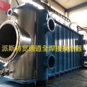 派斯特宽通道高炉焦化用冲渣水换热器