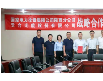天合光能与国家电投陕西分公司签署战略合作协议!