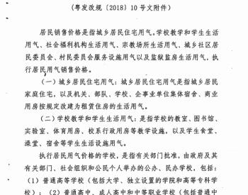 广东省茂名市电白区发展和改革局关于核定电白区城