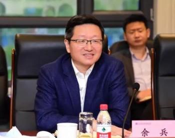 重磅!中国华电集团原副总经理余兵获任国家能源局副局长!