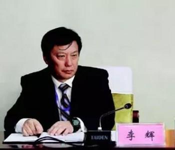 甘肃电投原总经理因贪腐问题被公诉!
